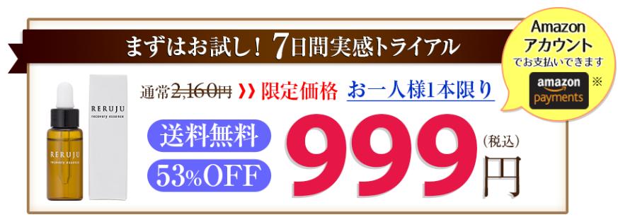 リルジュ 999円