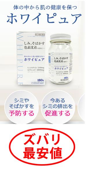 ホワイピュア商品2