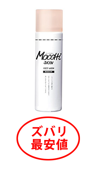 モッチスキン 最安値販売店1