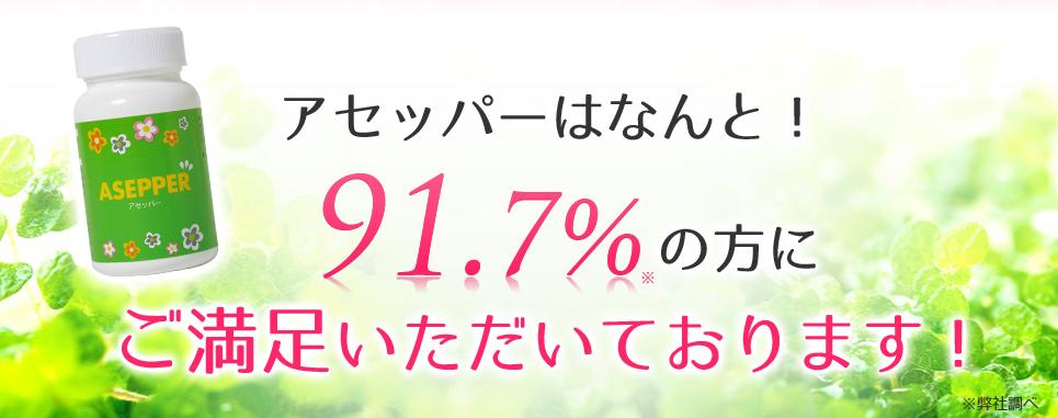 アセッパー成分1-91%