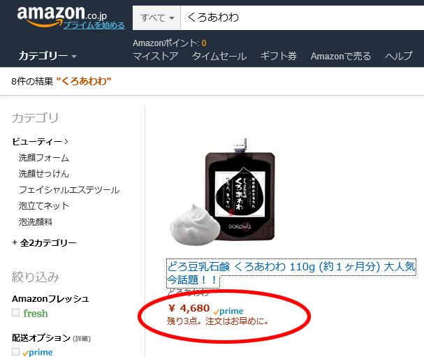 くろあわわ-最安値販売店-Amazon2