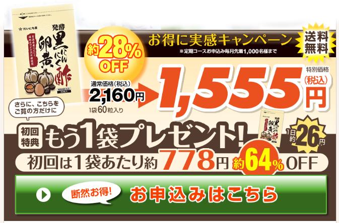 発酵黒にんにく酢卵黄-最安値-定期1