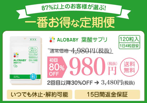 アロベビー 葉酸サプリ-1