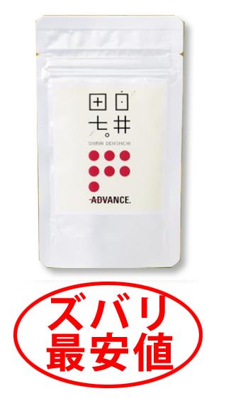 白井田七 最安値1