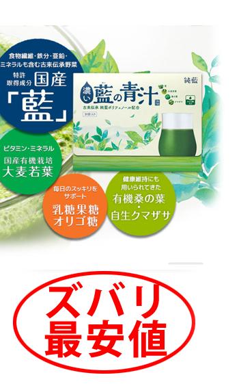 藍の青汁 最安値3