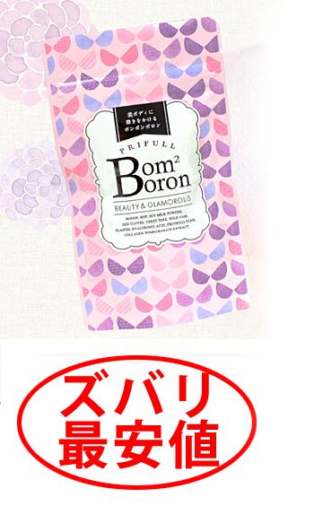 ボンボンボロン 最安値1