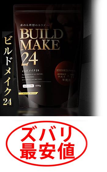 ビルドメイク24 最安値2