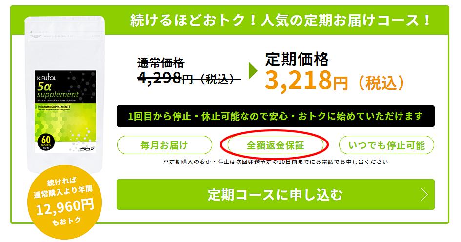 ケフトル5α 最安値1