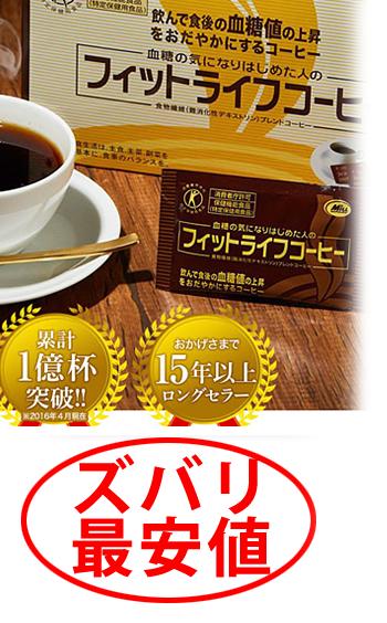 フィットライフコーヒー 最安値3
