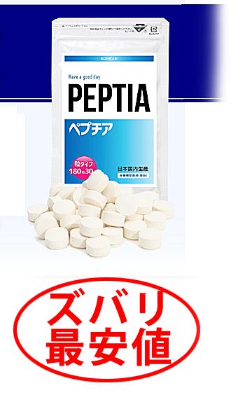 ペプチア 最安値5