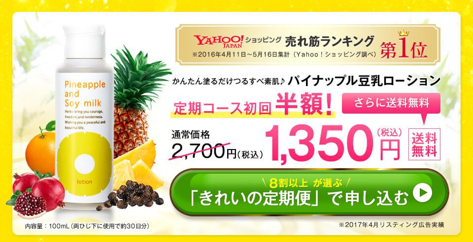 パイナップル豆乳ローション 最安値1