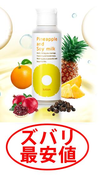パイナップル豆乳ローション 最安値4