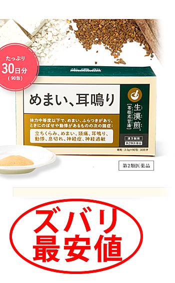 苓桂朮甘湯 最安値3
