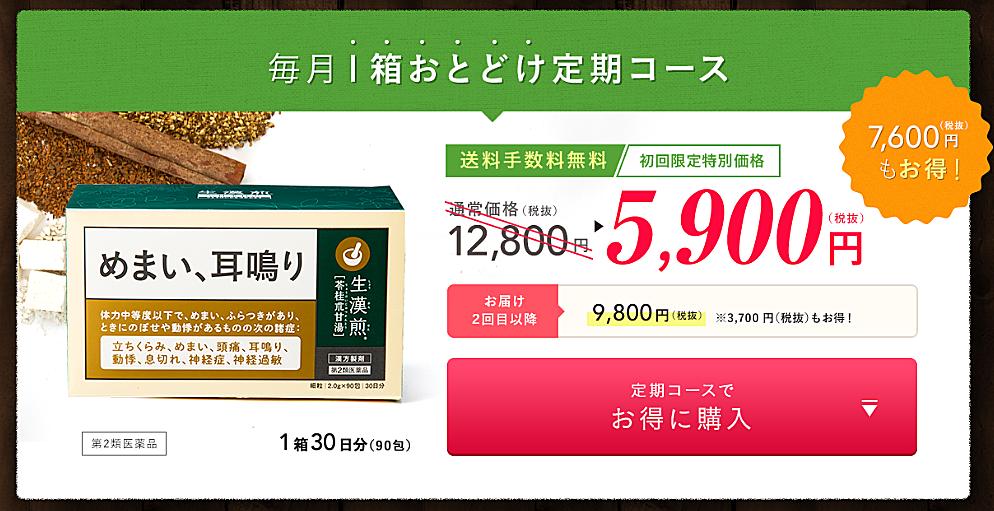 苓桂朮甘湯 最安値1
