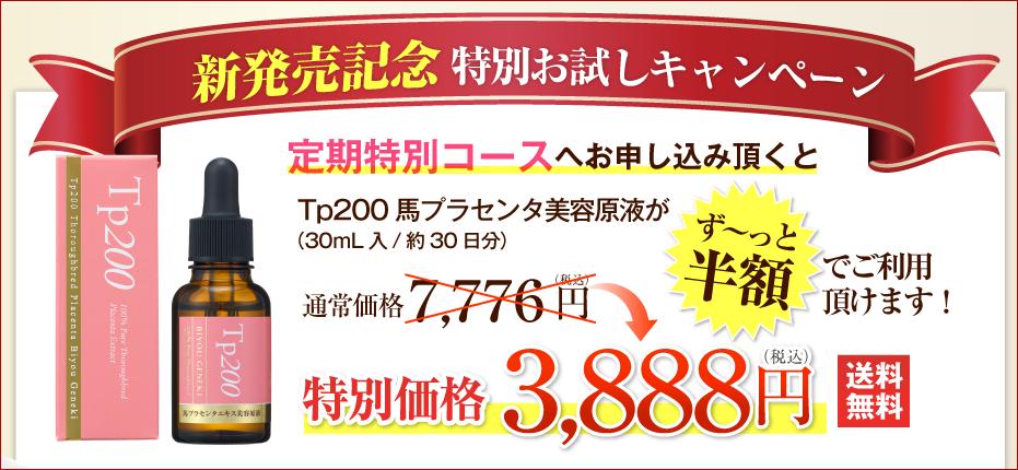 Tp200馬プラセンタ美容原液 最安値1