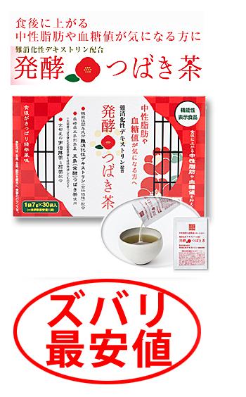 発酵つばき茶 最安値3