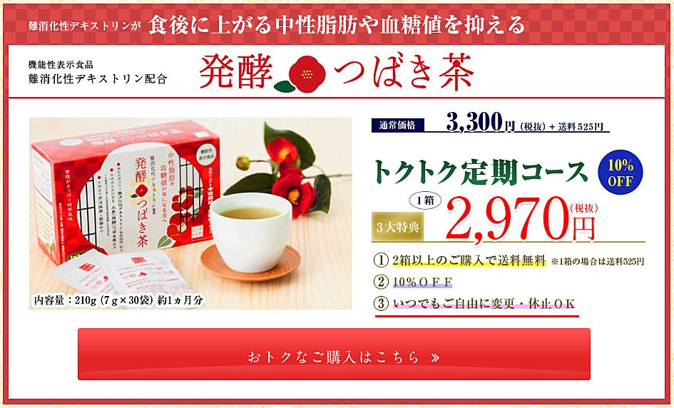 発酵つばき茶 最安値1
