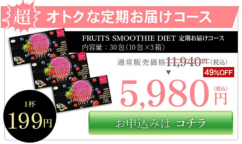 フルーツスムージーダイエット 最安値1