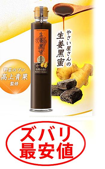 やさい屋さんの生姜黒蜜 最安値1