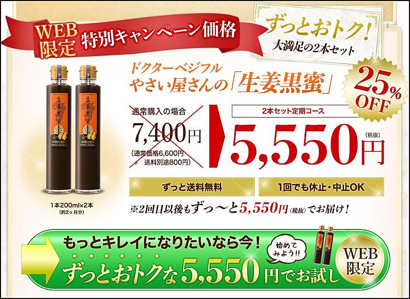 やさい屋さんの生姜黒蜜 最安値2