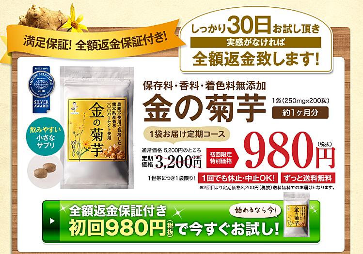 金の菊芋 最安値1