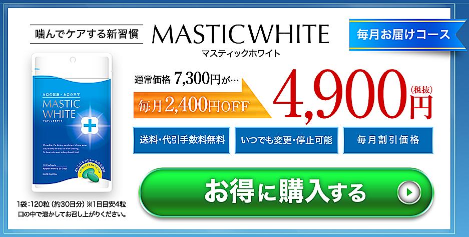マスティック ホワイト 最安値2