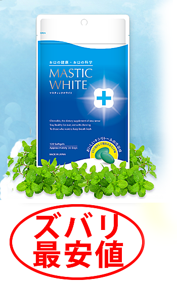 マスティック ホワイト 最安値1