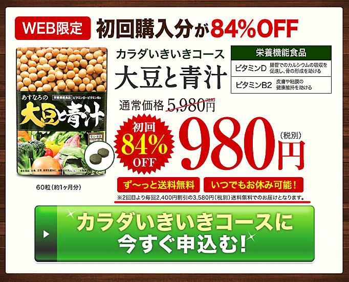 大豆と青汁 最安値2