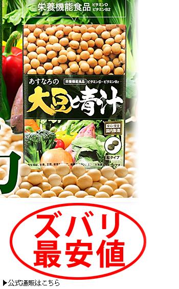 大豆と青汁 最安値1