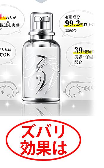 ファイナルホワイト 最安値1