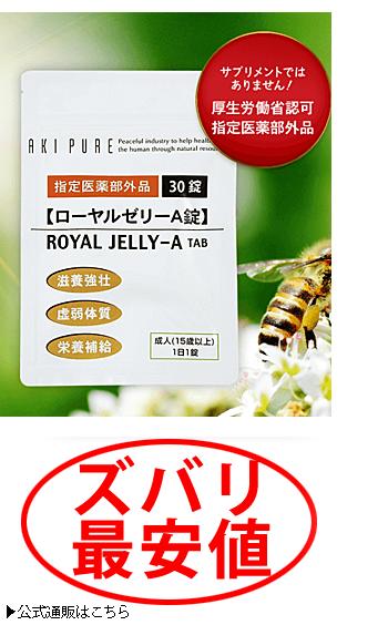 ローヤルゼリーA錠 最安値3