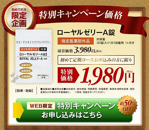 ローヤルゼリーA錠 最安値1