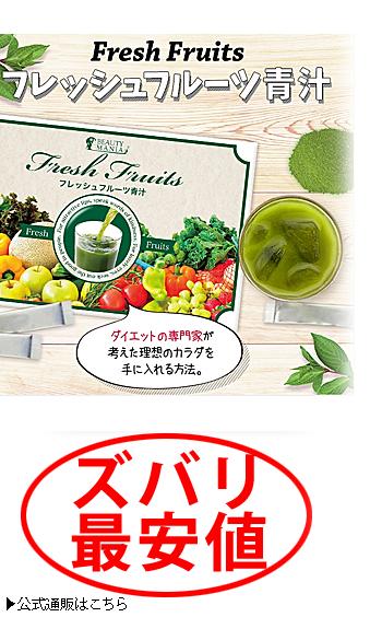 フレッシュフルーツ青汁 最安値3