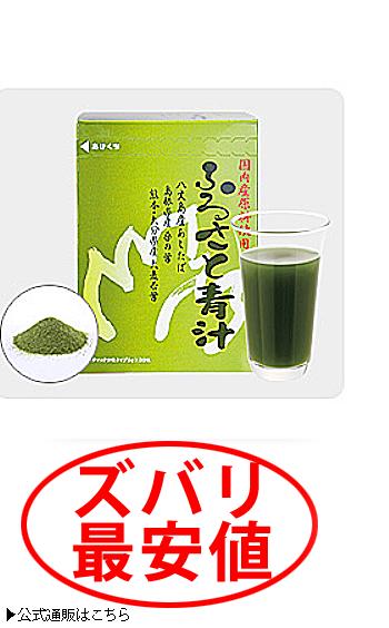 ふるさと青汁 最安値1