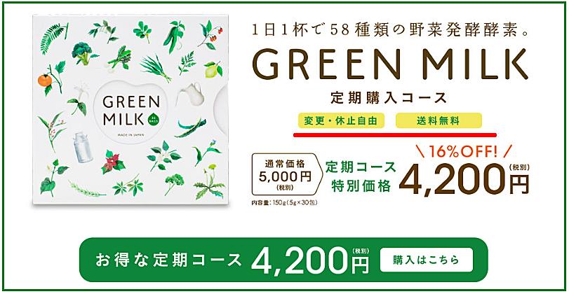 グリーンミルク 最安値1