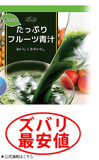 めちゃたっぷりフルーツ青汁 最安値1