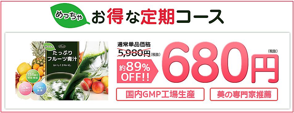 めちゃたっぷりフルーツ青汁 最安値5