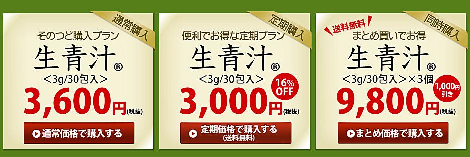 生青汁 最安値4