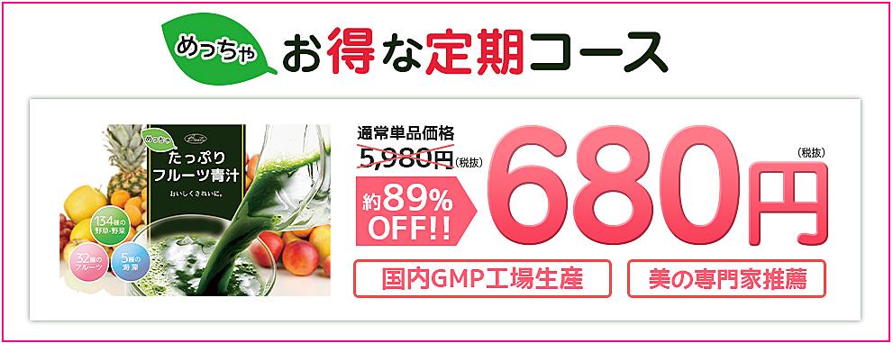めっちゃたっぷり フルーツ青汁 最安値1