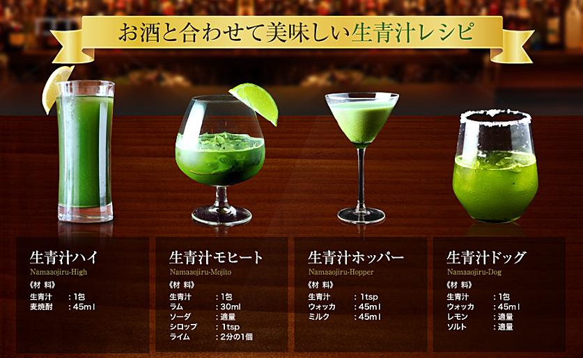 青汁 お酒 レシピ1