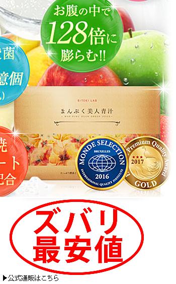 まんぷく美人青汁 最安値 2