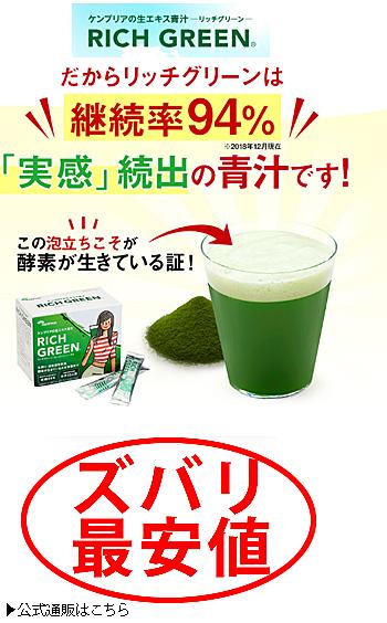 リッチグリーン 最安値2