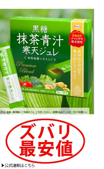 黒糖抹茶青汁寒天ジュレ 最安値1