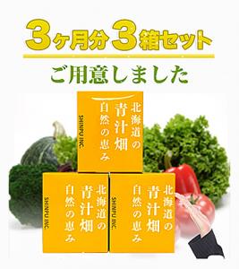 青汁畑 最安値 3箱セット