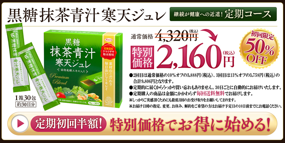黒糖抹茶青汁寒天ジュレ 最安値 定期コース