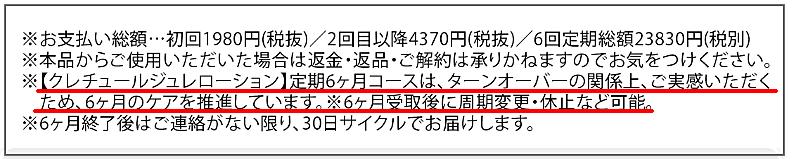 クレチュール ジュレローション 最安値 定期12
