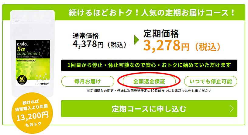 ケフトル5α 最安値 定期11