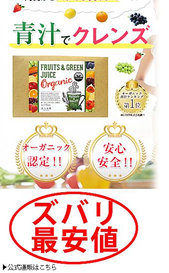 オーガニックフルーツ青汁 最安値