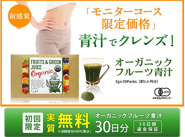 オーガニックフルーツ青汁 最安値 モニターコース