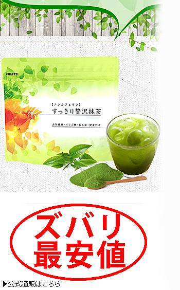 すっきり贅沢抹茶 最安値2